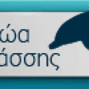 Ζώα θαλάσσης