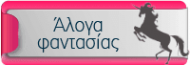 Category-Aloga-Fantasias